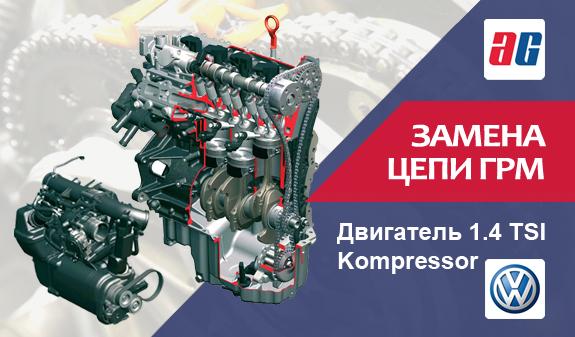 Внимание! Специальное предложение! Замена цепи ГРМ 1,4 tsi на автомобилях с двойным наддувом (турбо нагнетатель + приводной нагнетатель) - 21000 рублей!