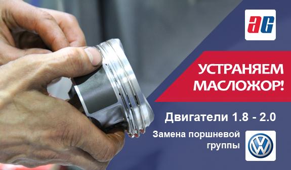 Увеличенный расход масла - это проблема, которую мы решаем за 1-2 дня! Кардинальное решение - замена поршневой 1.8 tsi цена - 105000р. с гарантией!