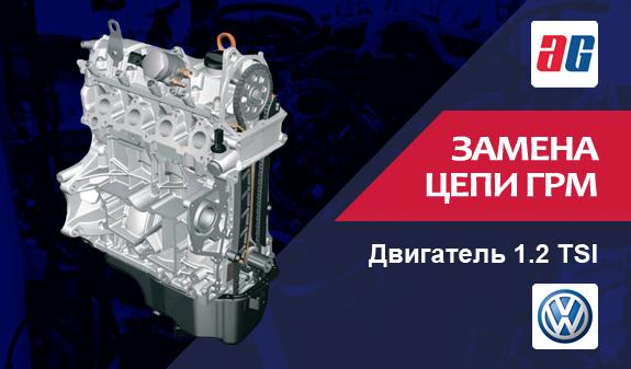 АКЦИЯ! - замена цепи 1.2tsi Volkswagen