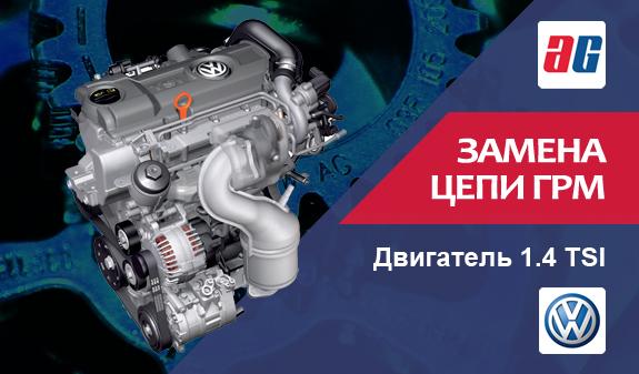 Выгодное предложение! - замена цепи 1.4tsi Volkswagen - запчасти+работа = 19 000 руб. Стоимость указана с учетом ОРИГИНАЛЬНЫХ запчастей и расходников.