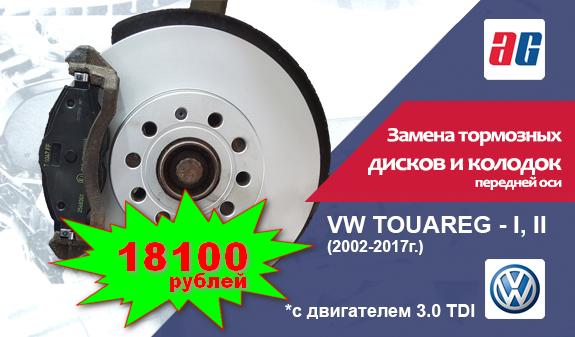 Спецпредложение замена передних тормозных дисков и колодок Туарег Gp