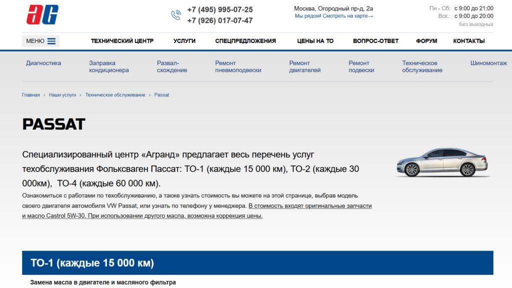 ТО-30000 км для VW